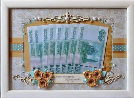 эстампы в рамке для подарка деньгами