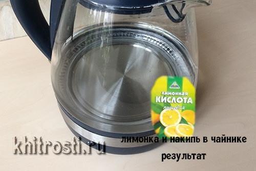 Как выглядит чайник после очистки накипи лимонкой